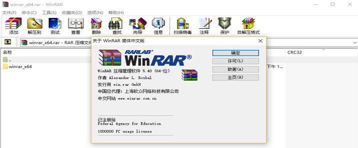 winrar x64 原官网无广告版