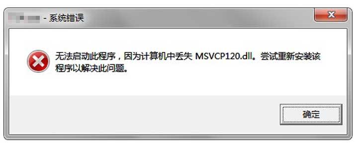 软件打开提示丢失msvcpxxx.dll的解决办法